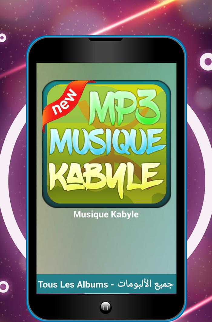 OULAHLOU MP3 MUSIC TÉLÉCHARGER