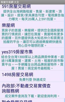 房屋交易網 apk screenshot