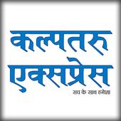 Kalptaru Express Epaper icon