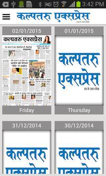 Kalptaru Express Epaper screenshot 1