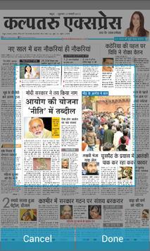 Kalptaru Express Epaper screenshot 4