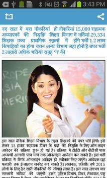 Kalptaru Express Epaper screenshot 5