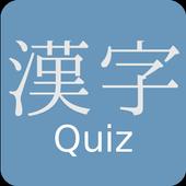 Kanji Quiz 2 icon
