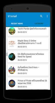 [NEWS] GAMES NEWS apk screenshot