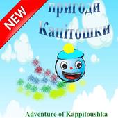 пригода kappitoshka icon