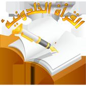 القراءة الخلدونية - للأطفال icon