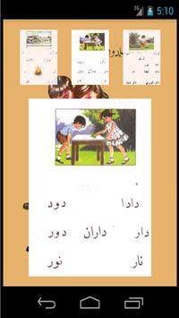 القراءة الخلدونية - للأطفال apk screenshot