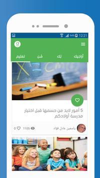 Arageek apk screenshot