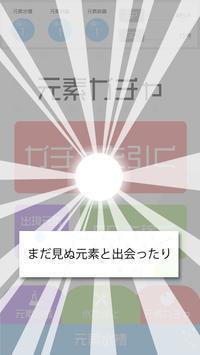 元素あつめ screenshot 2