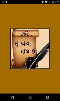 કવિ ની કલ્પના... (Kavi Jokes) poster