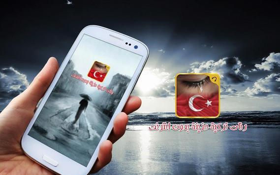 رنات تركية حزينة-نغمات جوال apk screenshot