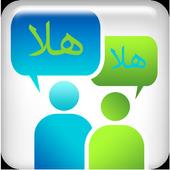 ّهلا هلا icon