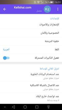 ّهلا هلا screenshot 1