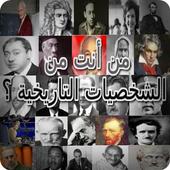 من أنت من الشخصيات التاريخية ؟ icon