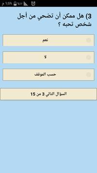 من أنت من الشخصيات التاريخية ؟ apk screenshot