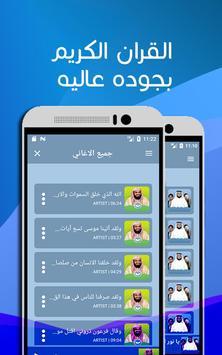 الشيخ خالد الجليل قرآن كريم كامل بدون انترنت