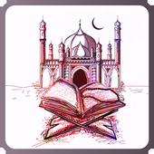 القرأن الكريم و حصن مسلم icon