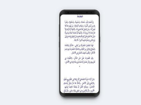 القرأن الكريم و حصن مسلم screenshot 1
