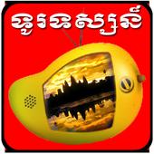 Khmer TV HD 2017 Traffic Live icon