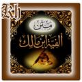 Nadhom Al Fiyah Ibnu Malik