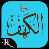 Surat Al Kahfi Arab dan Artinya icon