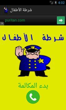 شرطة الأطفال poster