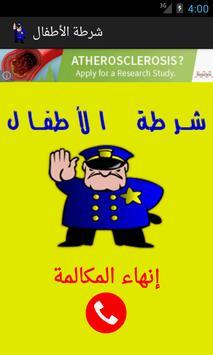 شرطة الأطفال apk screenshot
