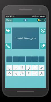 wasla maghribia 2016 apk screenshot