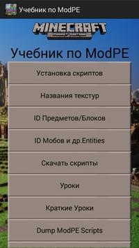 Учебник по ModPE poster