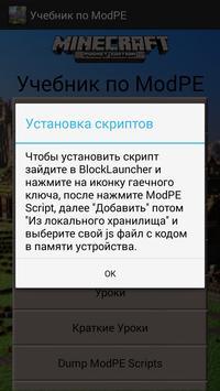 Учебник по ModPE apk screenshot