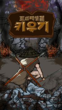 [조선제일검]키우기 : 벽해의 날 poster