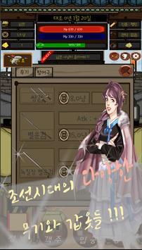 [조선제일검]키우기 : 벽해의 날 apk screenshot