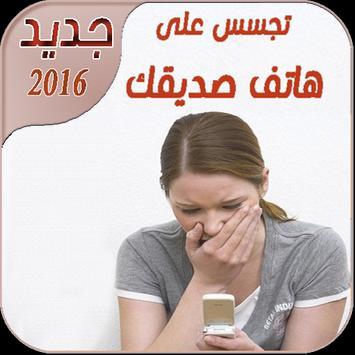 التجسس على هاتف حبيبتك Prank poster
