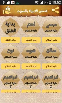 قصص الأنبياء كاملة بالصوت د نت poster