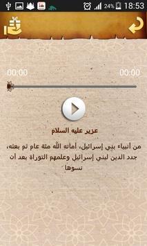 قصص الأنبياء كاملة بالصوت د نت apk screenshot