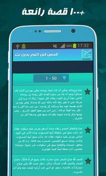 قصص قبل النوم بدون نت screenshot 4