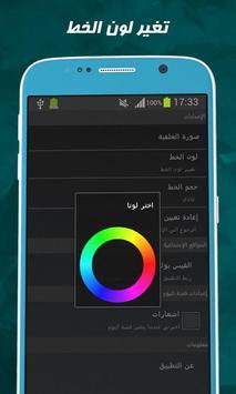 قصص قبل النوم بدون نت screenshot 7