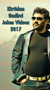 Kirtidan Gadhvi Jokes Videos 2017 poster