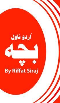 Bacha - Urdu Novel apk screenshot