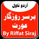 Bar Sar e Rozgar Aurat - Urdu Novel icon