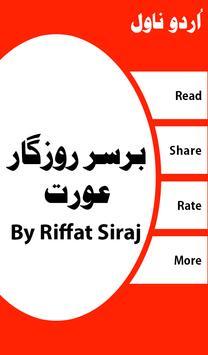Bar Sar e Rozgar Aurat - Urdu Novel apk screenshot