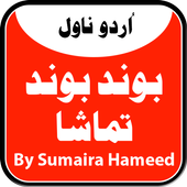 Bond Bond Tamasha - Urdu Novel icon