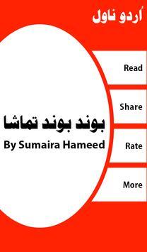 Bond Bond Tamasha - Urdu Novel apk screenshot