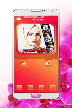تركيب الصور و صنع فيديو screenshot 1