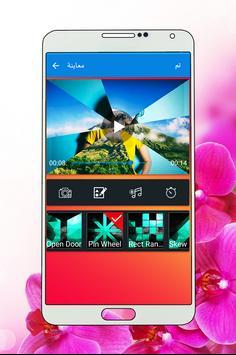 تركيب الصور و صنع فيديو screenshot 4