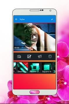 تركيب الصور و صنع فيديو screenshot 6