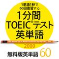 1分間TOEICテスト英単語2000 無料版