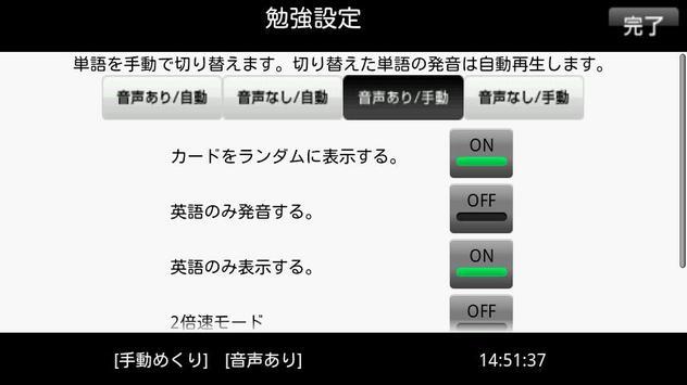 1分間TOEICテスト英単語2000 無料版 screenshot 4