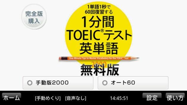 1分間TOEICテスト英単語2000 無料版 poster
