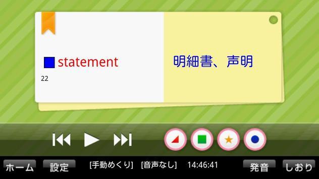 1分間TOEICテスト英単語2000 無料版 screenshot 1